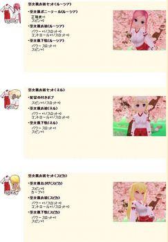 2015ガチャ和服4.JPG
