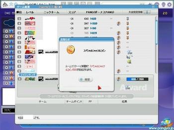 pangya_1120.jpg