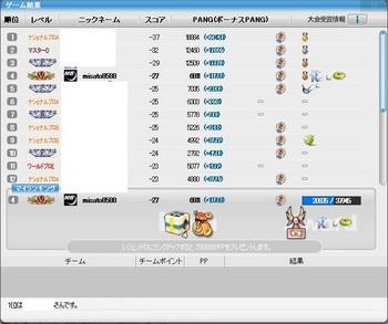 pangya_170.jpg