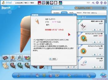 pangya_2515.jpg