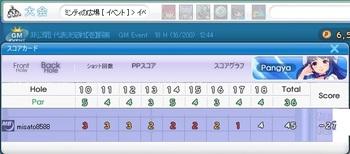 pangya_2539.jpg