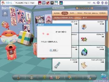 pangya_2665.jpg
