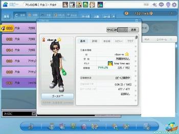 pangya_245.jpg