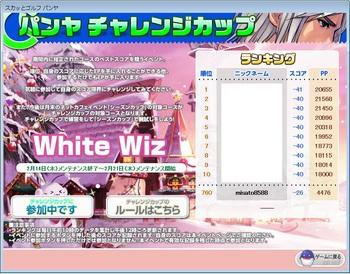 whiteww.jpg